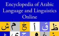 Encyclopaedia of Arabic Language and Linguistics (EALL)